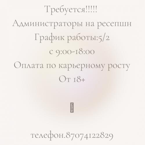 Срочно Алматы