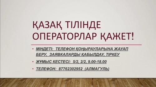 Қазақ тілінде операторлар қажет Алматы