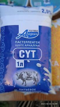 молочный продукт Алматы