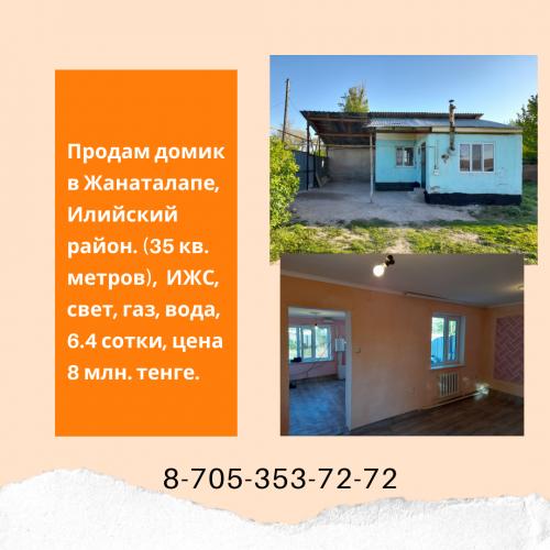 Домик в ближайшем пригороде Алматы Алматы