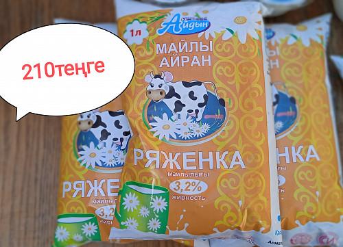 молочный продукт оптом Алматы