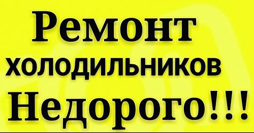 РЕМОНТ ХОЛОДИЛЬНИКОВ НЕ ДОРОГО! Костанай