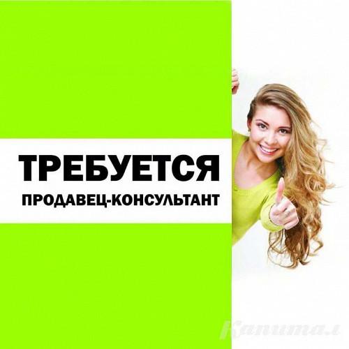 Продавец- консультант Актау