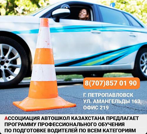 Автошкола Петропавловск