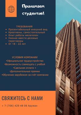 Менеджер в оптовый отдел Алматы