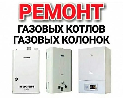 ремонт и техническое обслуживание котлов Алматы