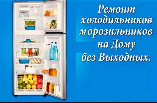 РЕМОНТ ХОЛОДИЛЬНИКОВ НЕ ДОРОГО!!! Костанай