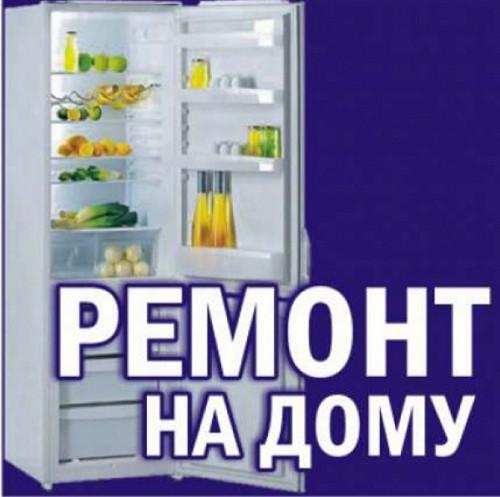 НЕ ДОРОГО!!! РЕМОНТ ХОЛОДИЛЬНИКОВ Костанай