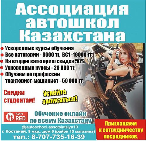 онлайн Автошкола Лисаковск