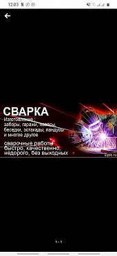Сварщик услуги ! Алматы 2021 . 24/7 установка монтаж Алматы