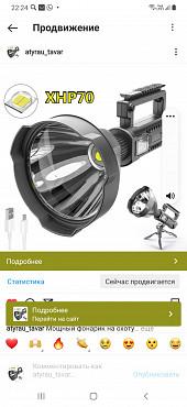 фонарик Атырау