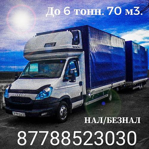 Грузоперевозки, переезды РК, РФ, РБ Караганда