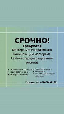 Требуются мастера маникюра Алматы