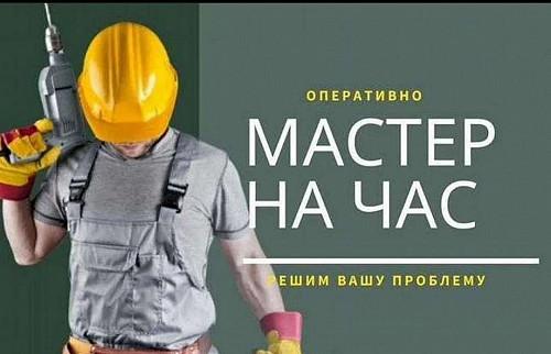САНТЕХНИК-ЭЛЕКТРИК.МУЖ НА ЧАС Петропавловск