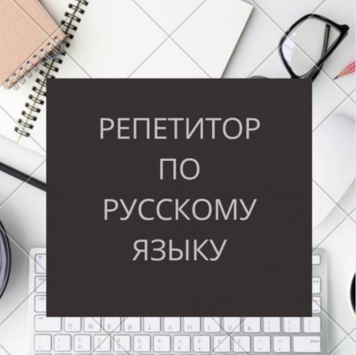 Репетитор по русскому языку (5-7 кл.) Нур-Султан