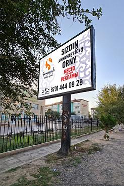 Реклама на билбордах, ситибордах, LED экранах в г.Сарыагаш Сарыагаш