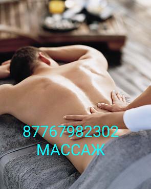услуги массажа Актобе