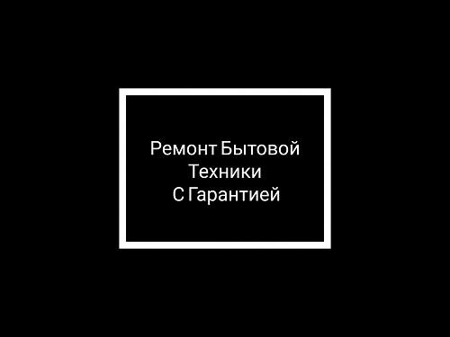 ремонт мелкой бытовой техники Шымкент