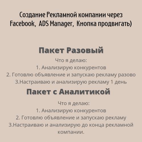 Таргетированная реклама Алматы