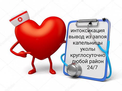 Снятие интоксикации Облегчение похмельного синдрома Вывод из запоя Капельницы уколы Выезд на дом Усть-Каменогорск