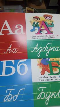 Азбука в картинках Алматы