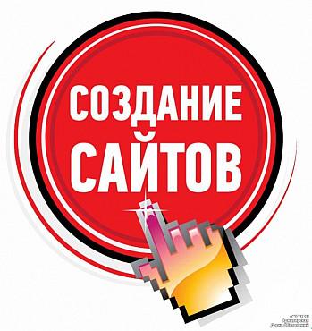 Создание Сайтов и Настройка Гугл Рекламы по всему СНГ Алматы