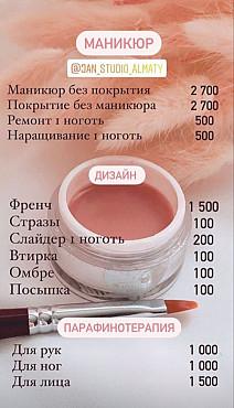 Маникюр Алматы