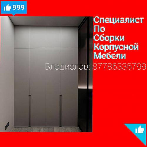 Сборка Мебели Установка Дверей Кладка Ломинат Нур-Султан
