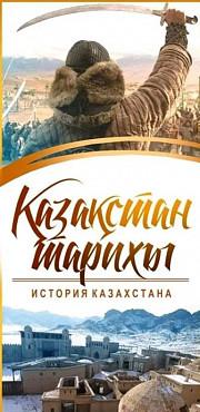 Репетитор истории Казахстана, Всемирной истории Семей