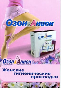 Прокладки от Тяньши для женщин - гигиена и лечение Алматы