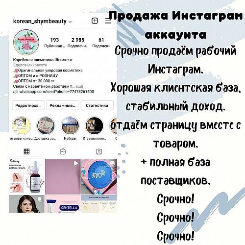 продажа Инстаграм аккаунта корейской косметики Шымкент