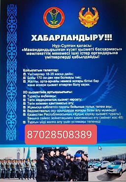 Сотрудников набор ГУ УССО Нур-Султан