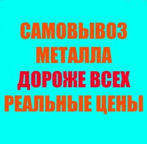 прием металла медь алюминий 24/7 Алматы