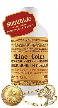 Средство для чистки и полировки золотых монет и украшений Алматы