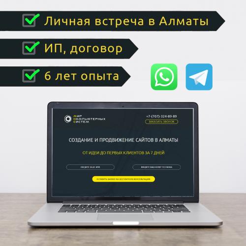 Создание сайтов, настройка контекстной рекламы Алматы