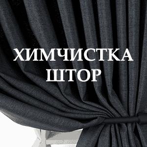Качественная стирка тюлей и химчистка штор Алматы