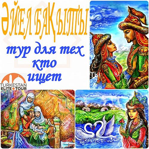 Туры, экскурсии Туркестан Туркестан