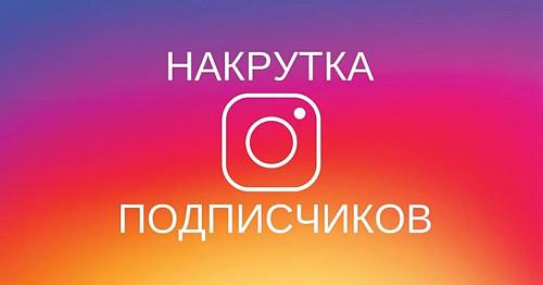 Накрутка подписчиков в Инстаграм Алматы