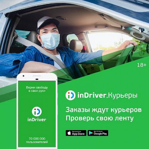 Требуются курьеры, водители в компанию inDriver Алматы