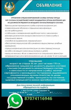 Требуются кандидаты на службу в ОВД РК Нур-Султан