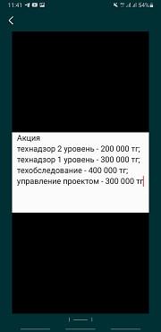 Аккредитация технадзора, техобследования и упр.проект. на Ваше ТОО Нур-Султан