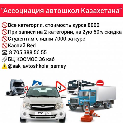 Акция в автошколе Усть-Каменогорск
