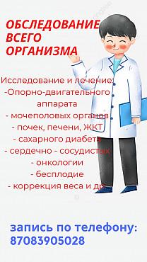 диагностика всего организма Актобе