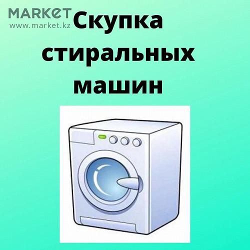 скупка и ремонт стиральных машин Алматы