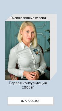 Действующий психолог/коуч Караганда
