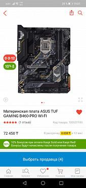 Материнская плата ASUS TUF Gaming B460-Pro (не открытая) Актау