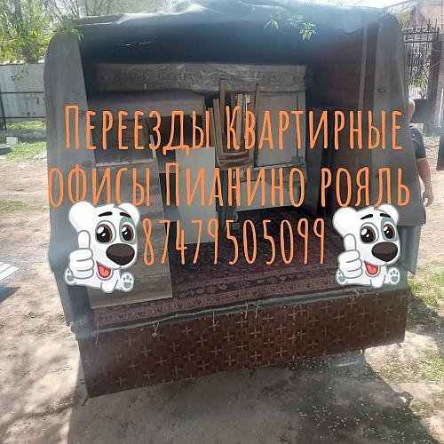 Переезды квартирные офисы Пианино рояль сейфы Алматы