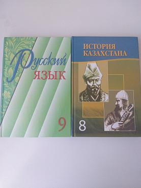Русс. язык , история Казахстана , Каз. язык Кокшетау