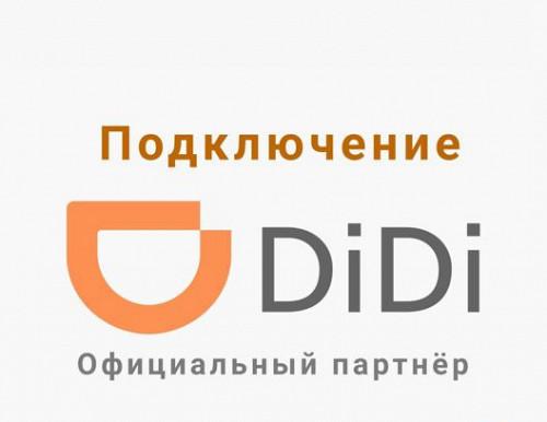 Диди таксиге-тыркеу,косу 8775-041-30-15 Шымкент