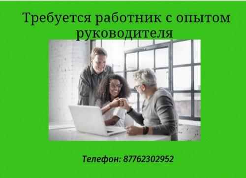 Требуется работник с опытом руководителя Алматы